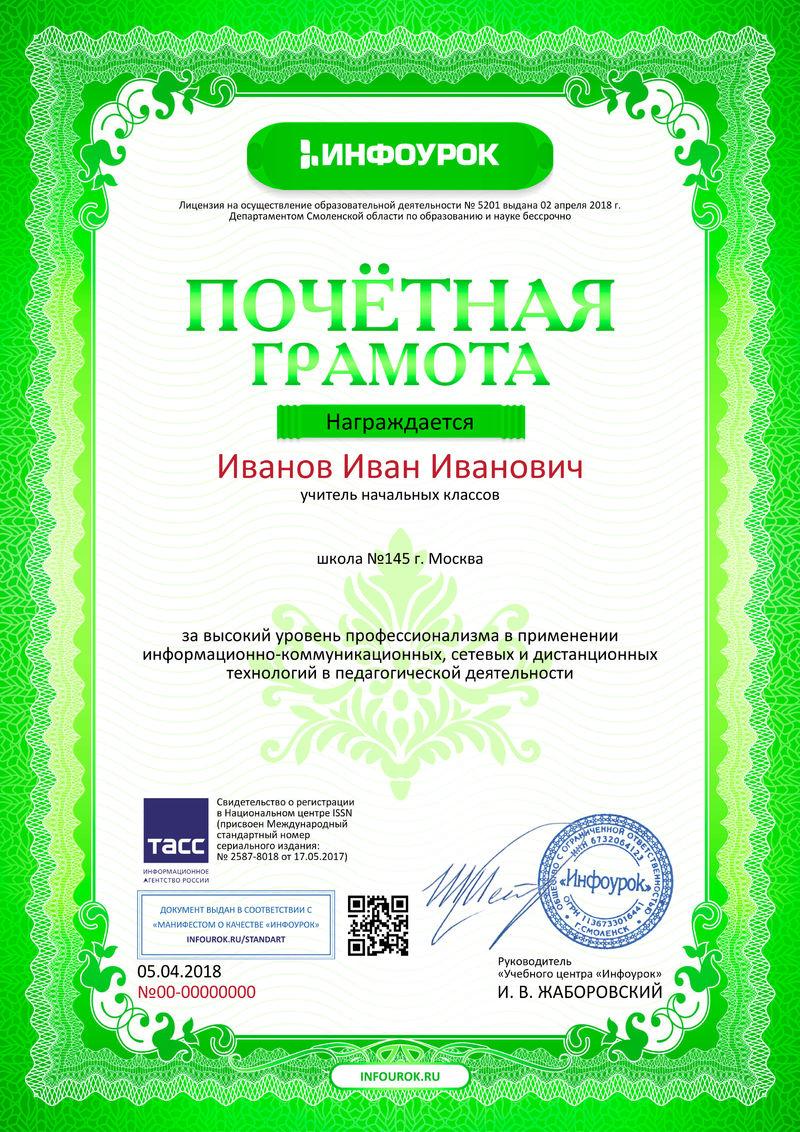 Infourok ru скачать бесплатно fuel cost business hall region