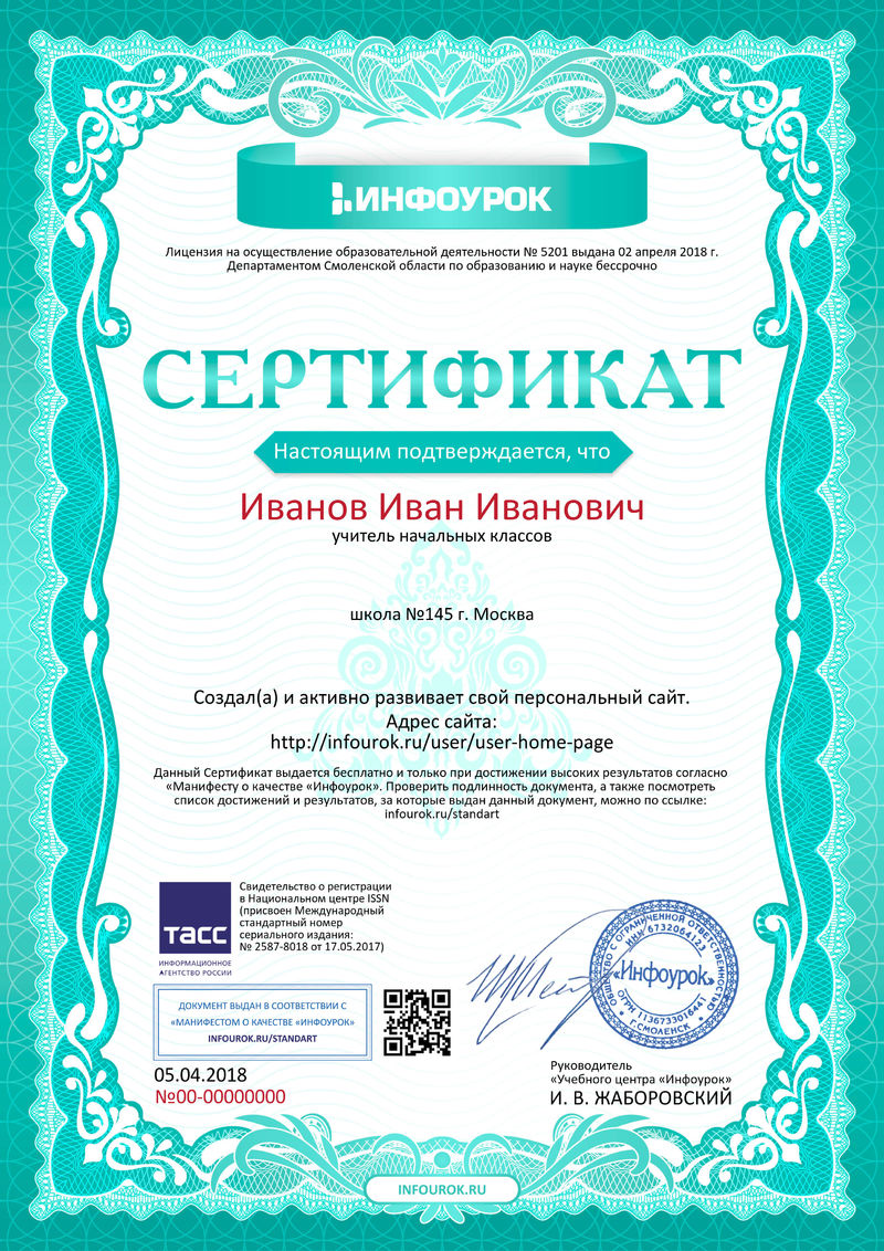 Infourok ru standart http www vbrr ru