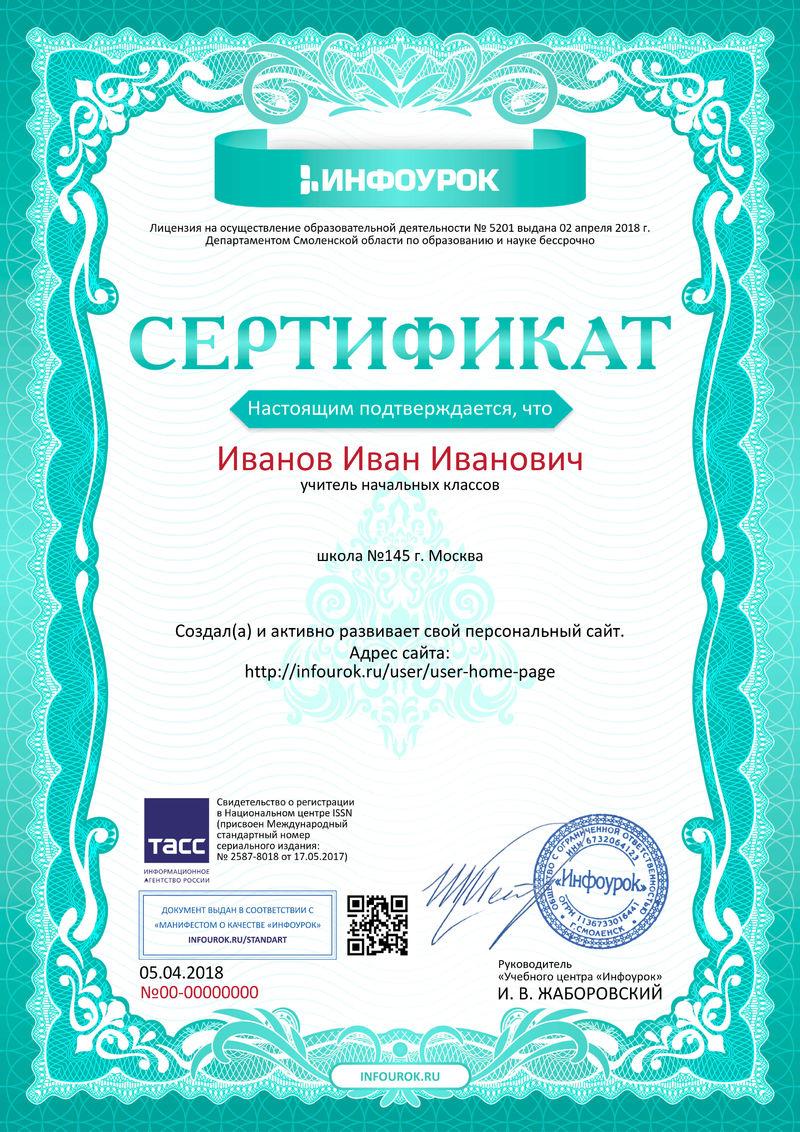 Сайт infourok ru k price